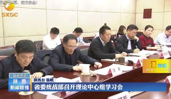 陕西省委统战部召开理论中心组学习会