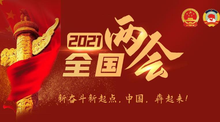 踏上新征程 再创新伟业——写在2021年全国两会召开之际