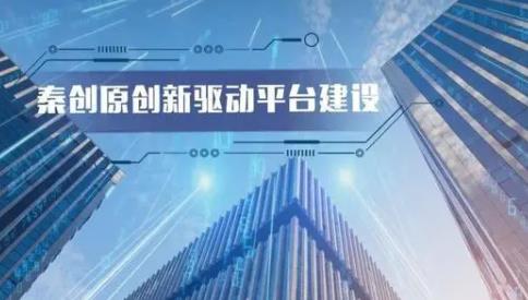 陕西省出台《实施意见》 加强人才工作大力推进秦创原创新驱动平台建设